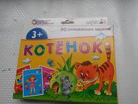 Отдается в дар Игра-обучение для ребенка 3 лех
