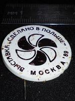 Отдается в дар Значок серии «СДЕЛАНО В ПОЛЬШЕ — ВЫСТАВКА — МОСКВА'89» СССР