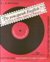 Отдается в дар Обучение английскому языку по записям на пластинках. Начальный курс.