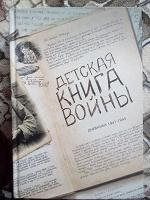Отдается в дар Книга «Детская книга войны»