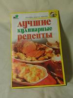 Отдается в дар Книжечка рецептов
