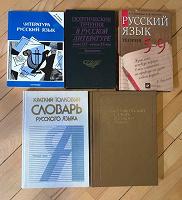 Отдается в дар Русский язык — учебники, пособия