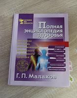 Отдается в дар Малахов. Энциклопедия