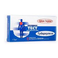 Отдается в дар экспресстест на туберкулез