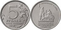 Отдается в дар Монета 5 рублей «Российское историческое общество»