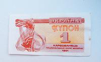 Отдается в дар Купон Украина 1 карбованец 1991г