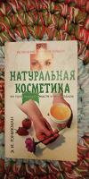 Отдается в дар Книга «натуральная косметика»