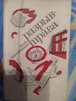 Отдается в дар Книга, винтаж СССР. Роман