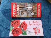 Отдается в дар Поздравительные конвертики для денег