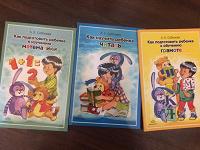 Отдается в дар книги по воспитанию детей