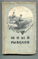 Отдается в дар «Юный рыболов»