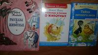 Отдается в дар Детские книги о животных