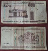 Отдается в дар 500 рублей Беларусь