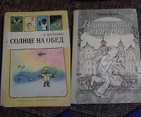 Отдается в дар Книги из СССР.