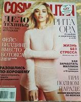 Отдается в дар Журнал Cosmopolitan