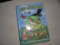 Отдается в дар Книга для ребенка