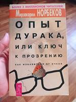 Отдается в дар Книга Опыт дурака, Норбеков (про зрение)