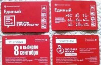 Отдается в дар Проездные билеты метрополитена в коллекцию