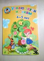 Отдается в дар Пособия по обучению чтению для дошкольников