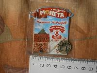 Отдается в дар Монетка сувенирная «Нижний Новгород»