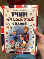 Отдается в дар Книга детям. Английский с мамой от 2х лет