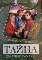 Отдается в дар Книги для детей подростков. Иванов, Устинова