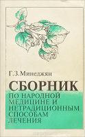 Отдается в дар Сборник по народной медицине и нетрадиционным способам лечения. Г. З. Минеджян
