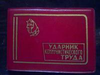 Отдается в дар Удостоверение Ударник некапиталистического труда — без значка ерунда )