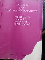 Отдается в дар Словарь по программированию
