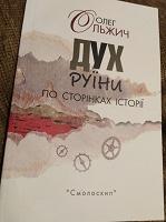 Отдается в дар Книга «Дух руїни» О. Ольжича