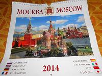Отдается в дар Календарь «Москва» 2014 год