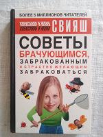 Отдается в дар Еще одна книга