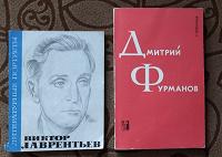 Отдается в дар Биографии писателей