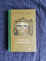 Отдается в дар М. Е. Салтыков-Щедрин. Господа Головлевы.