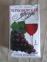 Отдается в дар Вино красное