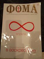 Отдается в дар Журналы Фома