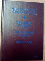 Отдается в дар Книга авт. Ф. С. Фицджеральд \ Великий Гетсби \ Последний магнат