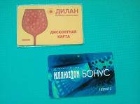Отдается в дар пластиковые карты, Владивосток