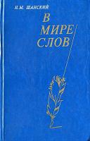 Отдается в дар В мире слов | Шанский Николай Максимович