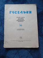 Отдается в дар Гусельки (76 выпуск)