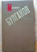 Отдается в дар Книга авт. М. Булгаков