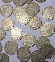 Отдается в дар Монеты СССР 50 копеек и 1 рубль