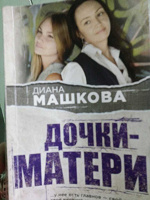 Отдается в дар Д. Машкова. Дочки-матери