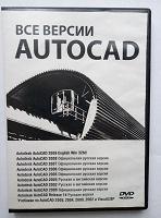 Отдается в дар все версии программы AUTOCAD