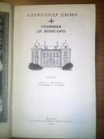Отдается в дар Книга. Графиня де Монсоро