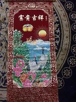 Отдается в дар Китайское панно