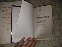 Отдается в дар Две книги: социология и искусство, живопись, архитектура
