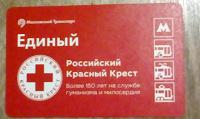 Отдается в дар Проездной Единый билет