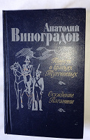 Отдается в дар А.Виноградов «Повесть о братьях Тургеневых. Осуждение Паганини»
