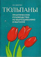 Отдается в дар Ю.С.Викулин «Тюльпаны» практическое руководство по выращиванию и выгонке 1992 г